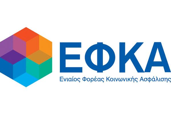 Η νέα ιστοσελίδα του Ε.Φ.Κ.Α. - Τα περιφερειακά κέντρα ασφάλισης και οι  ηλεκτρονικές αιτήσεις συνταξιοδότησης - Λογιστικό Γραφείο - Taxgate A.E.